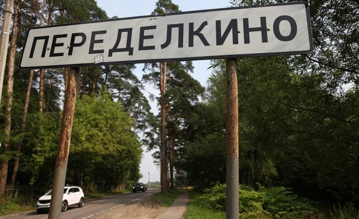 Литературное Переделкино, истории и судьбы 29.06.19